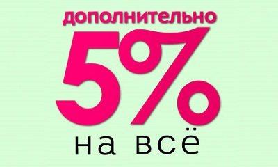 Скидка на покупку матраса в Одинцово