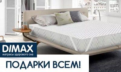 Подушка Dimax в подарок Одинцово
