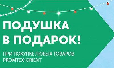 Подушка в подарок при заказе товаров Промтекс Ориент в Одинцово
