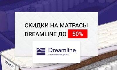 Матрасы Dreamline со скидкой в Одинцово