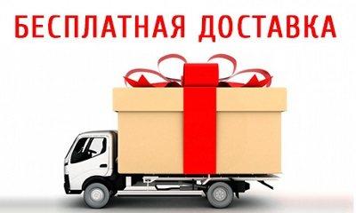 Доставка матрасов бесплатно Одинцово
